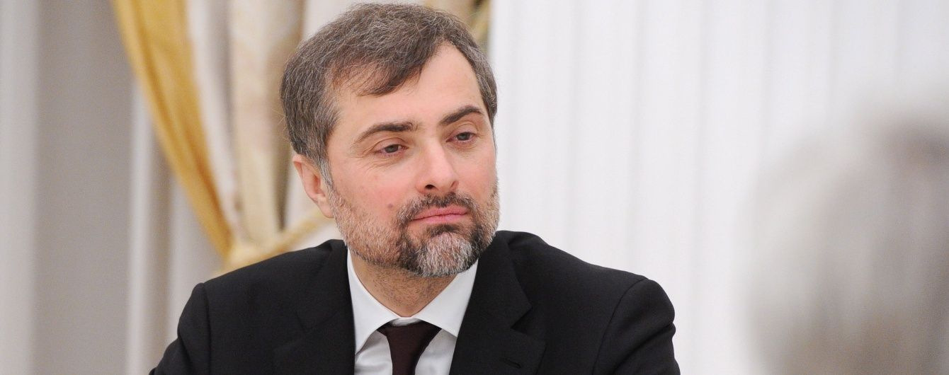 Путін повернув Суркова на посаду свого помічника