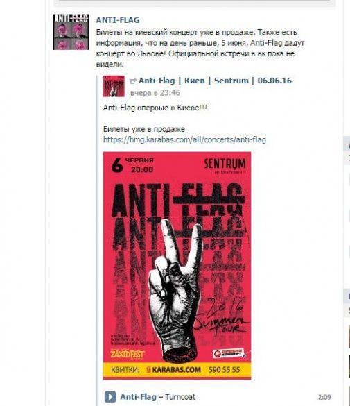 Афіша панків-скандалістів