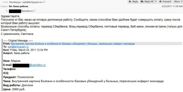 Зламана пошти Дмитра Кисельова _6