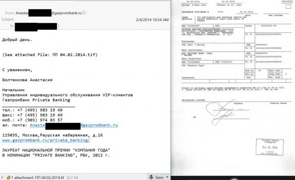 Зламана пошти Дмитра Кисельова _4