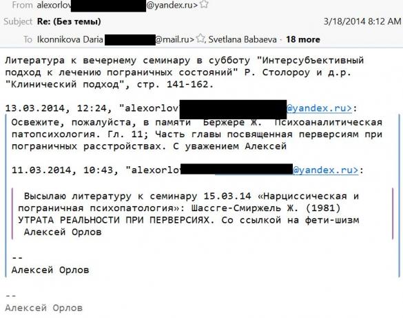 Зламана пошти Дмитра Кисельова