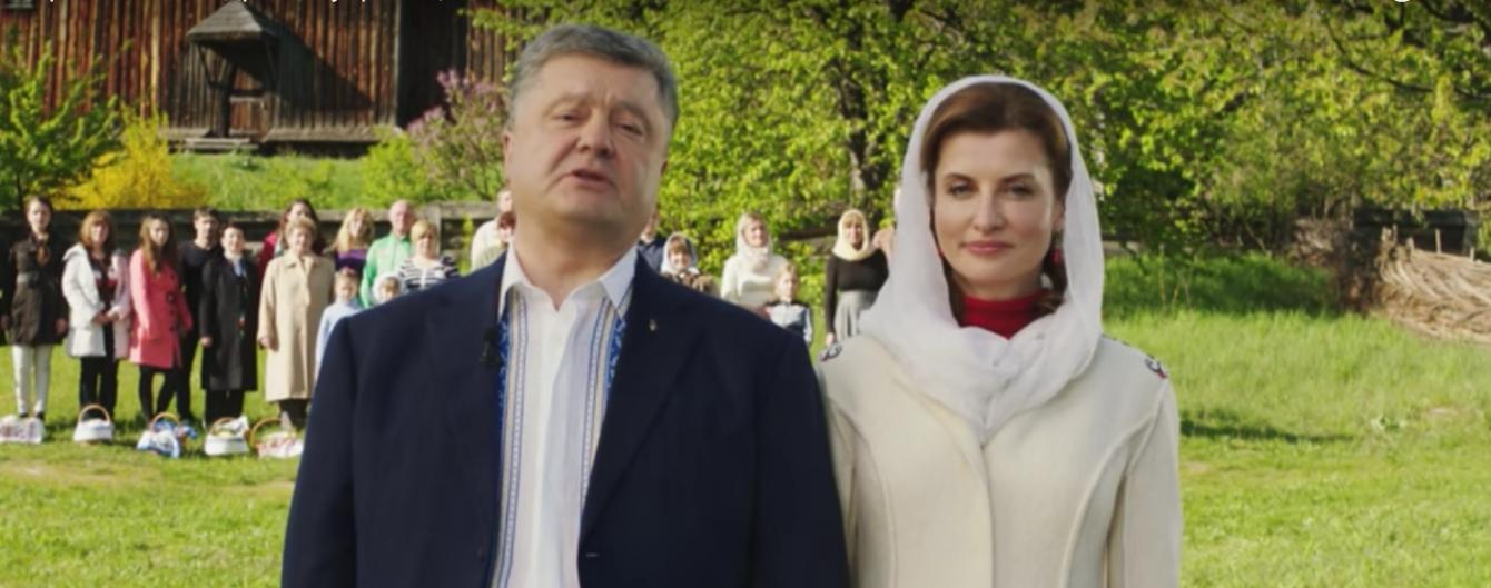 Порошенко з дружиною привітав українців із Великоднем