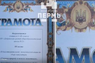 В Пермском крае школьникам вручили грамоты с украинской символикой