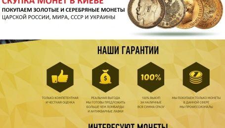 Coins.kiev.ua: Скупка золотих і срібних монет в Києві
