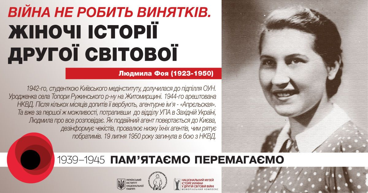 @ Украинский институт национальной памяти