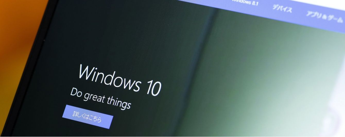 Microsoft оголосила дату, коли Windows 10 стане платною