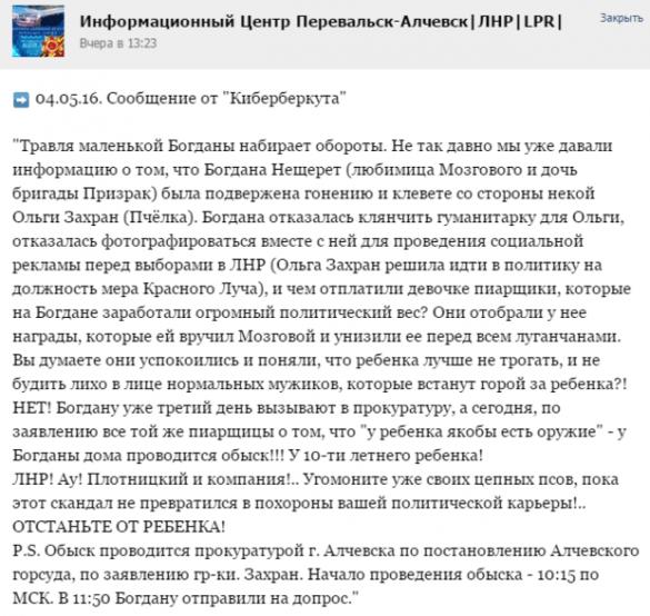 Скріни фейків, маразми, ЗМІ_8