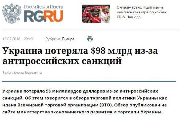 Скріни фейків, маразми, ЗМІ_6