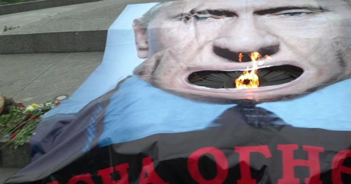 У Києві активісти накрили Вічний вогонь 5-метровим плакатом Путіна