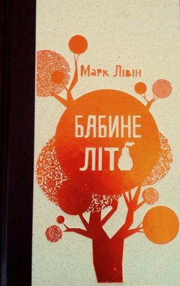 """Марк Лівін """"Бабине літо"""" обкладинка_2"""