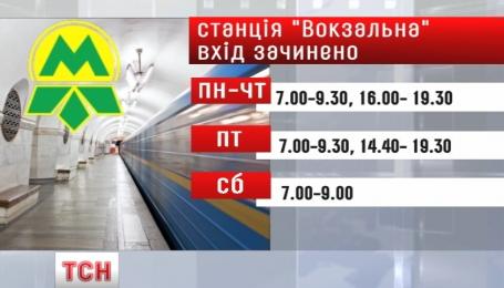 Киевскую станцию метро «Вокзальная» сегодня закрыли на вход