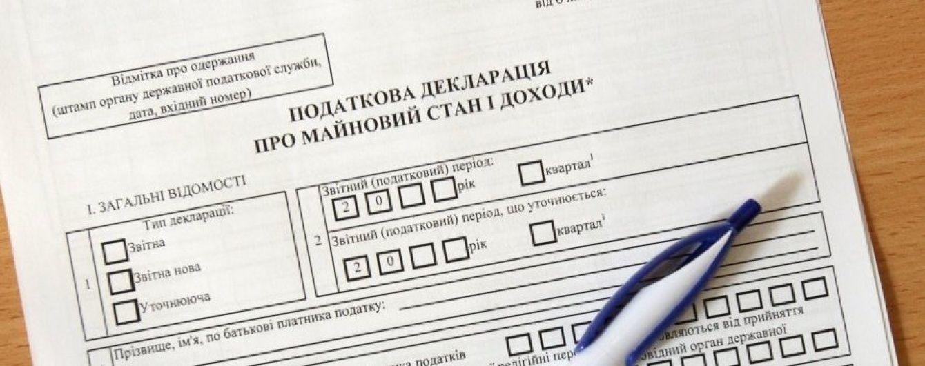Фіскальна служба пропонує зобов'язати всіх українців подати декларації про доходи та майно