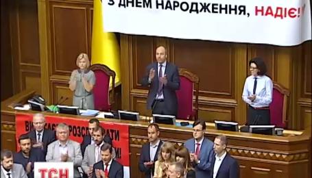 Верховная Рада начала работу с заочных поздравлений для Надежды Савченко
