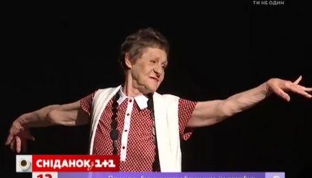 """""""Сніданок"""" осуществил мечту одинокой балерины из дома престарелых"""