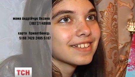 2-летняя Настя Ярош из Житомира нуждается в вашей помощи