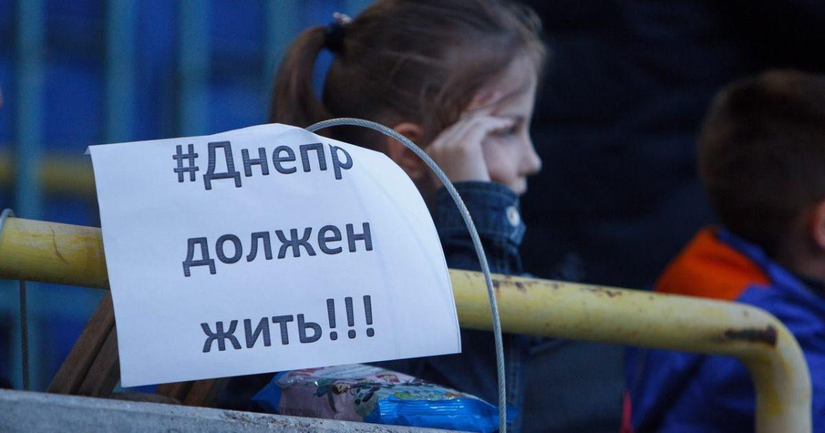 """Вболівальники прийшли на стадіон із плакатами """"Дніпро має жити"""" @ ФК Дніпро"""