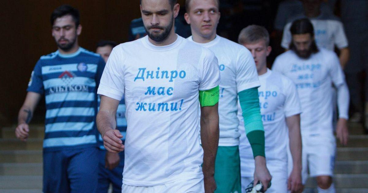 """Гравці """"Дніпра"""" у футболках """"Дніпро"""" має жити"""" @ ФК Дніпро"""