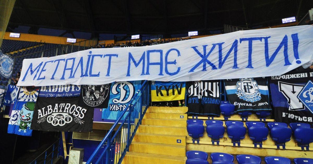 """Фанати """"Металіста"""" просять врятувати клуб @ ultras.org.ua"""