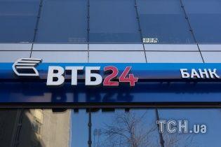 """В Украине ликвидируют """"дочку"""" российского банка """"ВТБ"""""""