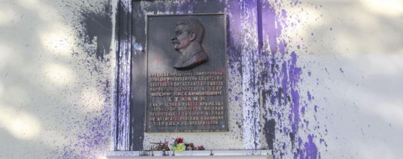 У Криму невідомі залили фарбою меморіальну дошку Сталіну