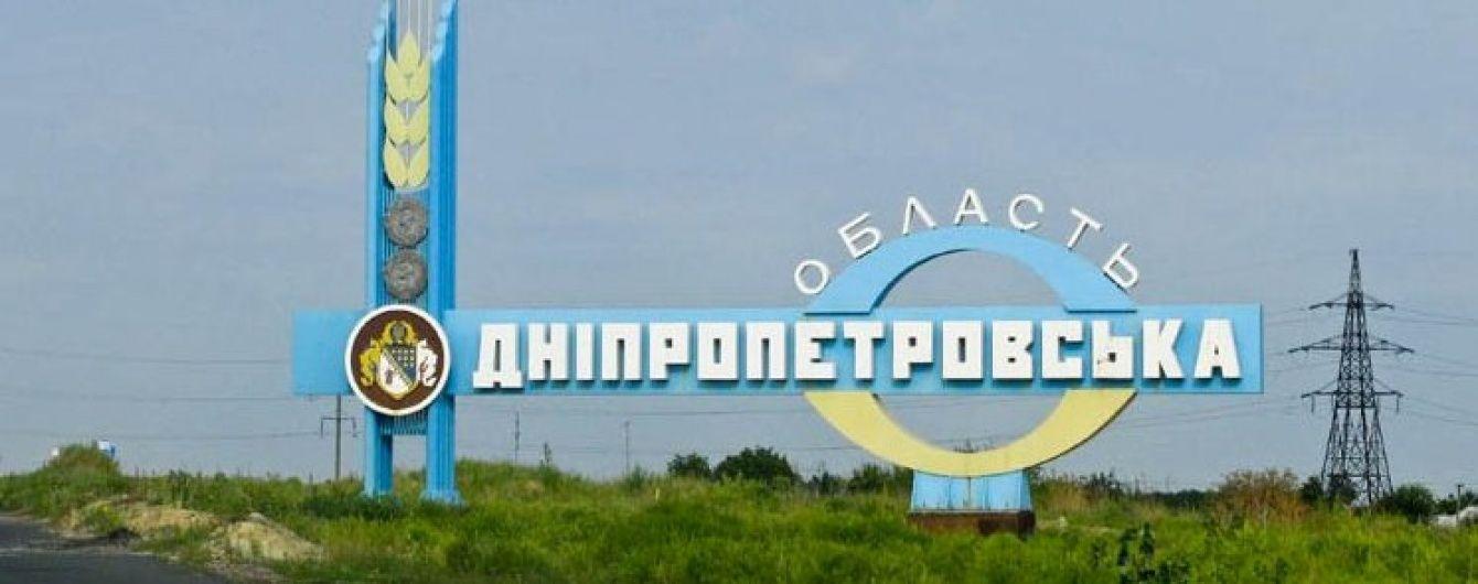 Дніпропетровська область залишить стару назву до змін у Конституціїї