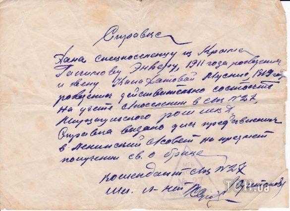 Галімова_історія депортації