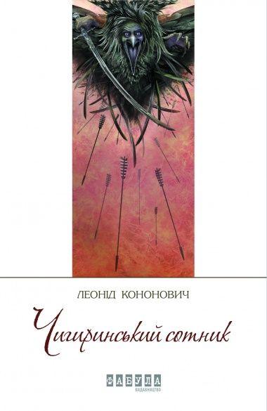 «Чигиринський сотник» Леоніда Кононовича, обкладинка_2