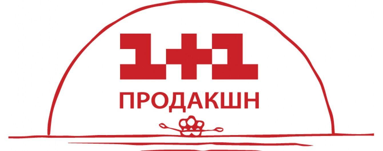 """10 розважальних і документальних проектів """"1+1 Production"""" продано за кордон"""