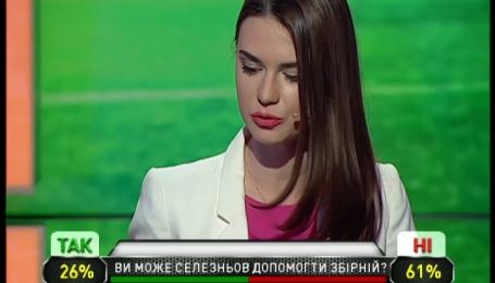 Селезньов не зможе допомогти збірній на Євро-2016 - вболівальники