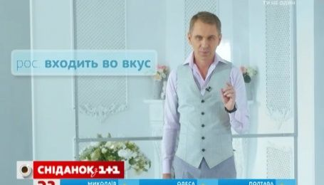 "Експрес-урок української мови: як сказати українською ""войти во вкус"""