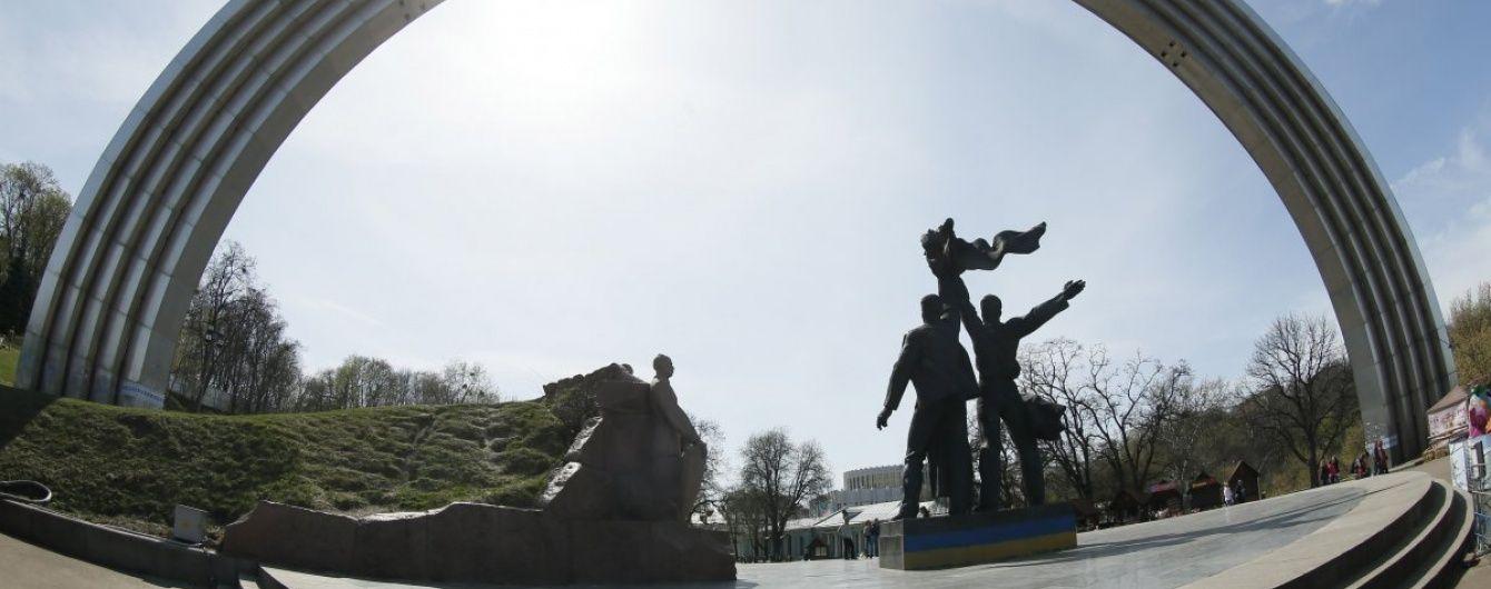 Зносити київську Арку дружби народів не будуть - Мінкульт
