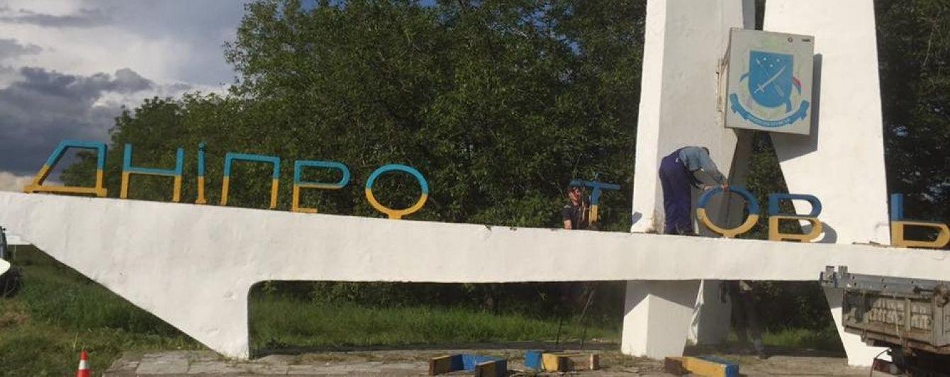 Рада проголосовала за переименование Днепропетровской области