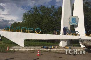 Рада проголосувала за перейменування Дніпропетровської області