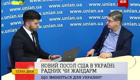 Новий посол США в Україні: радник чи жандарм