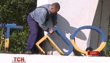 Со стелы на выезде из Днепра уже вырезали первые буквы