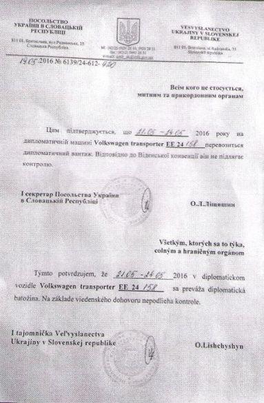 контрабандний лист посольства