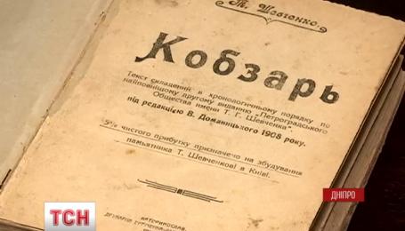 """В Дніпропетровський історичний музей передали рідкісний """"Кобзар"""""""