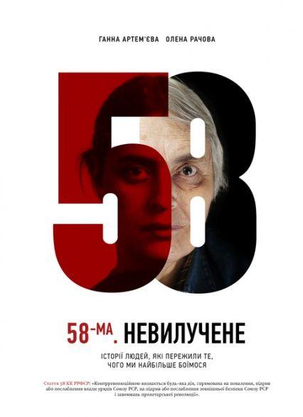 58-ма, невилучене, обкладинка_2