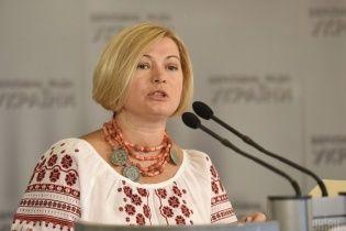 """""""Жодного прямого діалогу з """"ЛДНР"""". Геращенко відповіла на пропозицію Пушиліна щодо переговорів"""