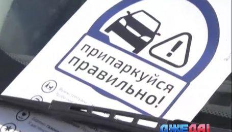 На улицах Киева стартовала очередная акция борьбы с героями парковок
