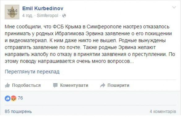 адвокат кримських татар