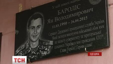 Меморіальну дошку на честь загиблого Яна Бароліса відкрили на Одеській області