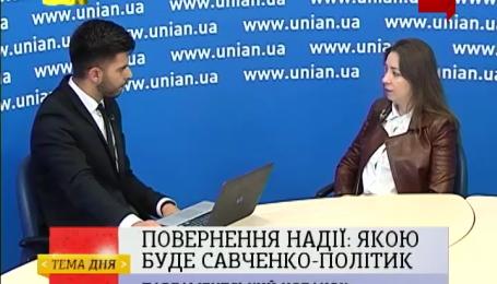 Возвращение Надежды: какой будет Савченко-политик
