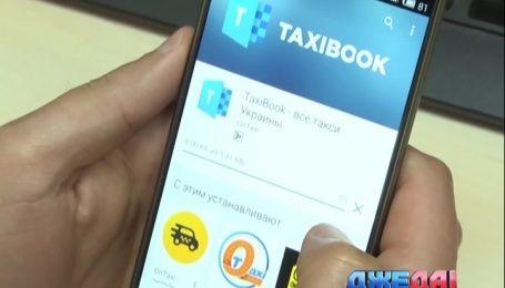 Украинцы разработали приложение для вызова такси