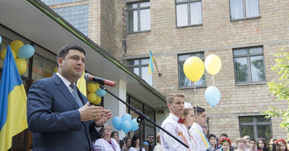 Прем'єр-міністр виступив перед учнями школи № 63 у Києві