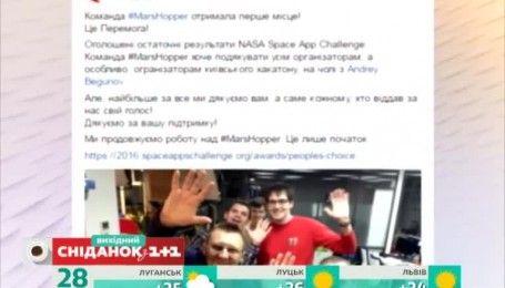 Українська команда перемогла у всесвітньому хакатоні НАСА – Актуальний інтернет