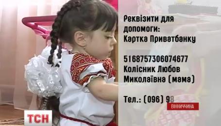 Вашої допомоги потребує семирічна Ангеліна з синдромом Ларона