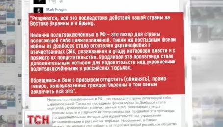 Марк Фейгін написав відкритого листа Путіну