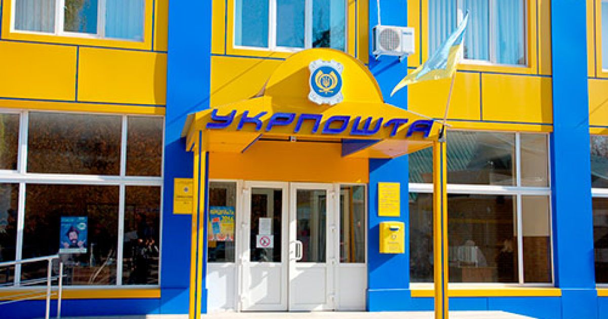 """Чиновник """"Укрпошти"""" розтратив 1,1 млн грн під час закупівлі палива - прокуратура"""