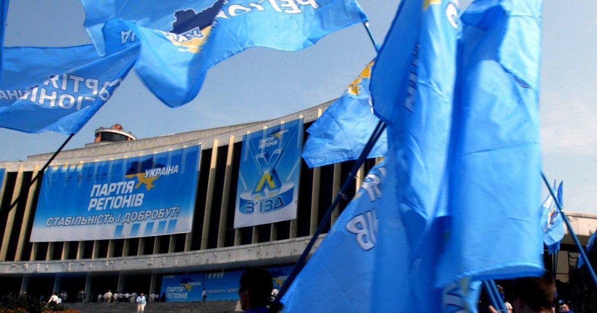 """Экс-нардепу и помощнику депутата сообщили о подозрении в деле о """"черной бухгалтерии"""" Партии регионов"""
